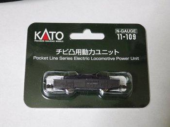 KATO_chibitotsu_20200113_001.jpg